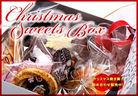 クリスマス焼き菓子詰め合わせ