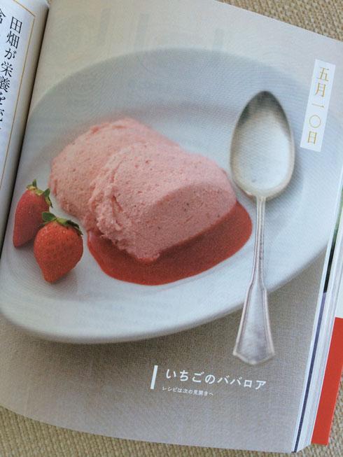 苺のババロア