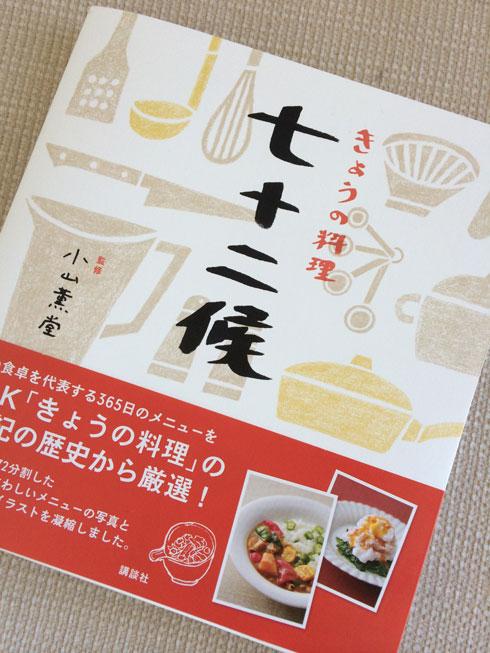 72候_book