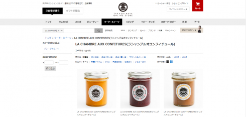 FireShot Capture 5 - LA CHAMBRE AUX CONFITURES(ラシャンブルオコンフィチ_ - http___www.takashimaya.co.jp_shoppi