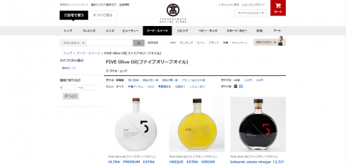 FireShot Capture 4 - FIVE Olive Oil(フ_ - http___www.takashimaya.co.jp_shopping_food_fiveoliveoil__-_